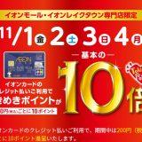 イオンモール&イオンレイクタウン専門店限定で11月1日〜11月4日までときめきポイント10倍デー開催